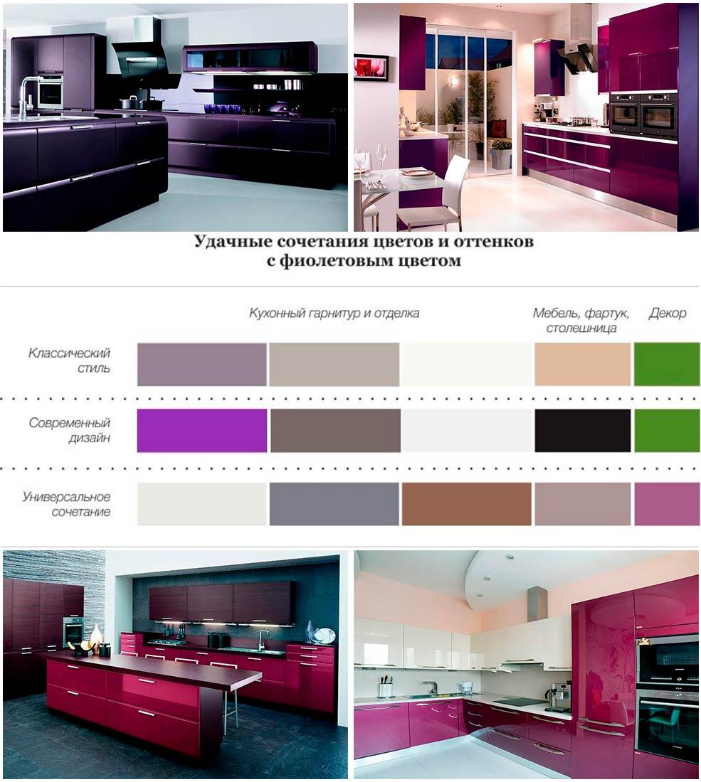 кухни-фиолетового-цвета-фото
